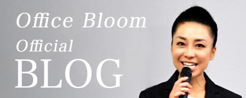 オフィスブルームオフィシャルブログ